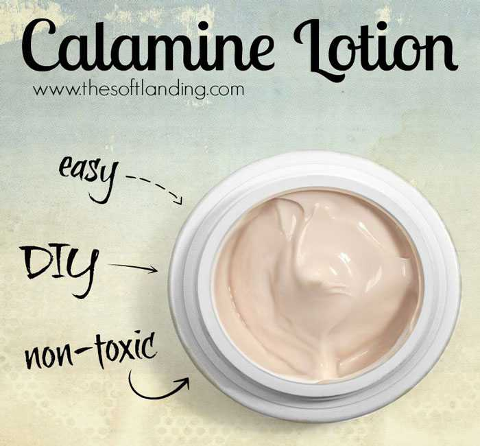 diy-calamine-lotion